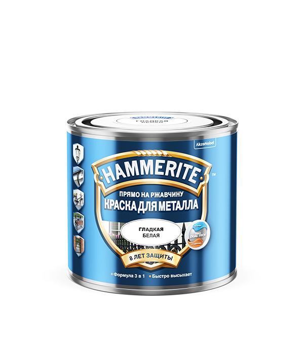 Грунт-эмаль по ржавчине 3 в1  Hammerite гладкая глянцевая белая 0,5 л грунт эмаль по ржавчине 3 в1 hammerite гладкая глянцевая черная 2 5 л