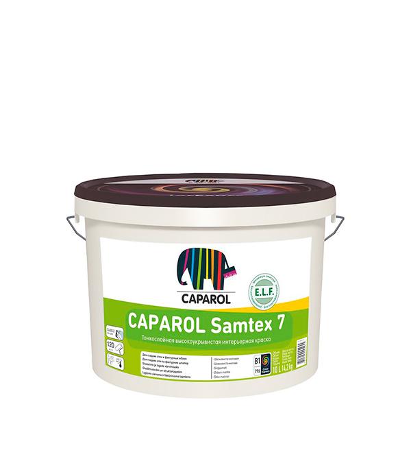цена  Краска в/д интерьерная Caparol Samtex 7 ELF латексная база 1 белая шелковисто-матовая 10 л  онлайн в 2017 году