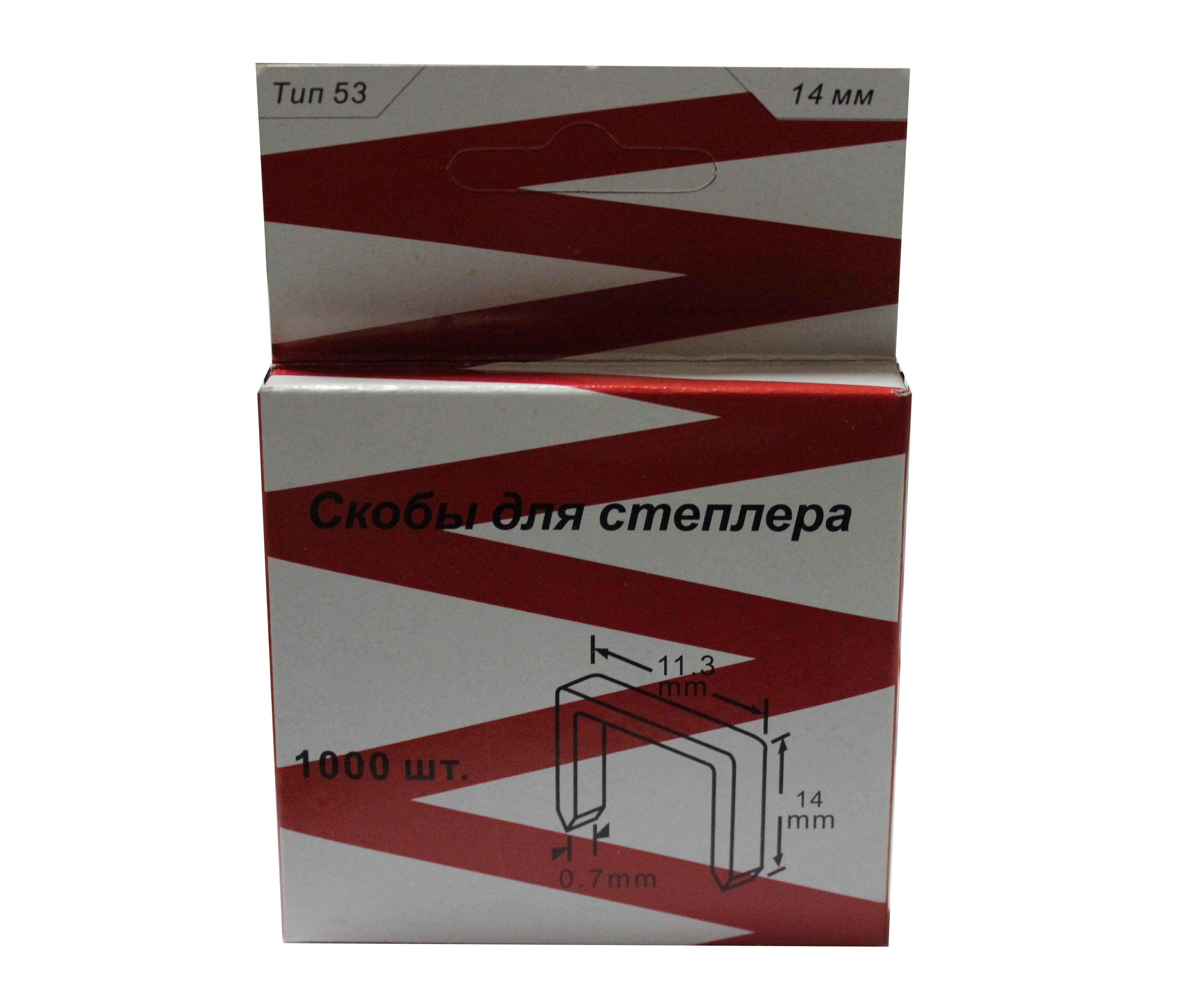 Скобы  для степлера 14 мм, тип 53, (11,3х0,7) П-образные, 1000 шт Эконом