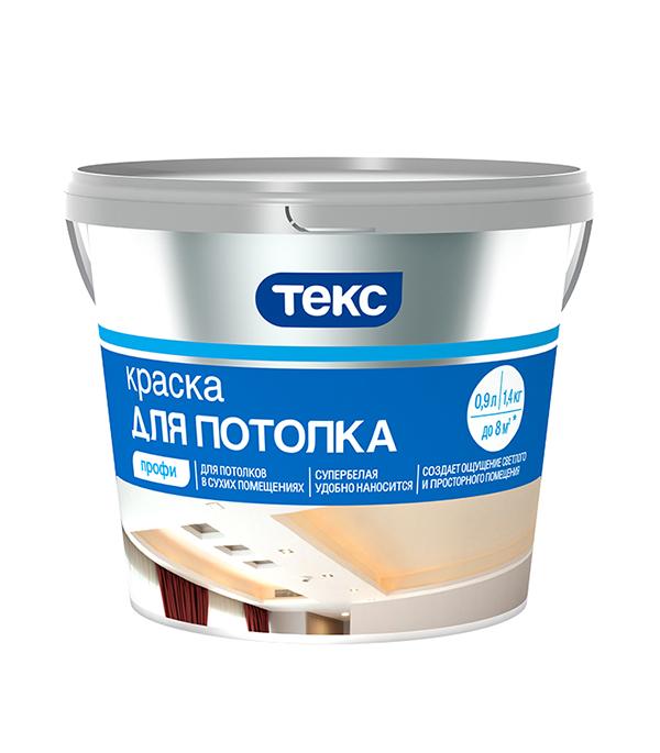 Краска в/д для потолка супербелая профи Текс 0,9 л