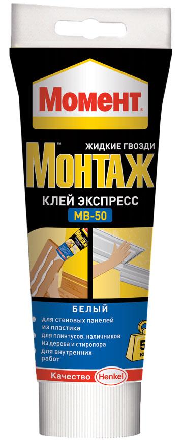 Жидкие гвозди Момент Монтаж Экспресс для декоративных элементов туба 250 гр