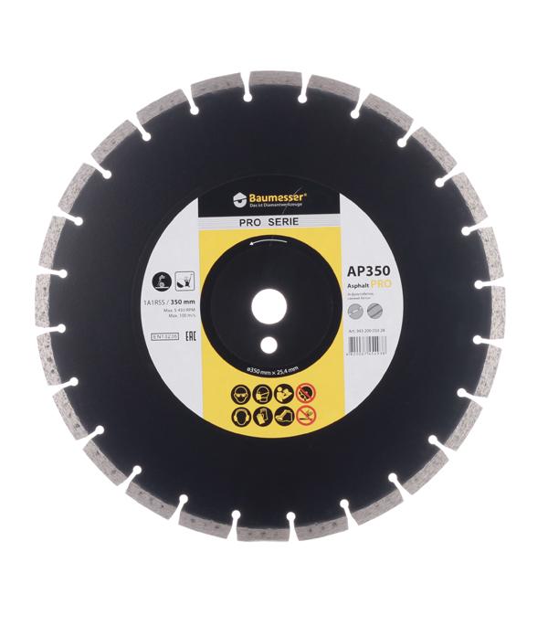 Диск алмазный сегментный по асфальту 350х25.4 мм Baumesser диск алмазный сегментный по бетону 125x22 23 baumesser