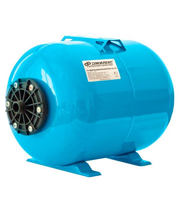 Бак расширительный (гидроаккумулятор) горизонтальный  50 л Джилекс