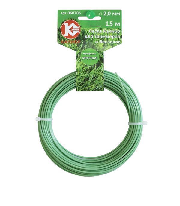 Леска (корд) 2,0 мм х 15 м, сечение-круг, цвет-зеленый, Калибр