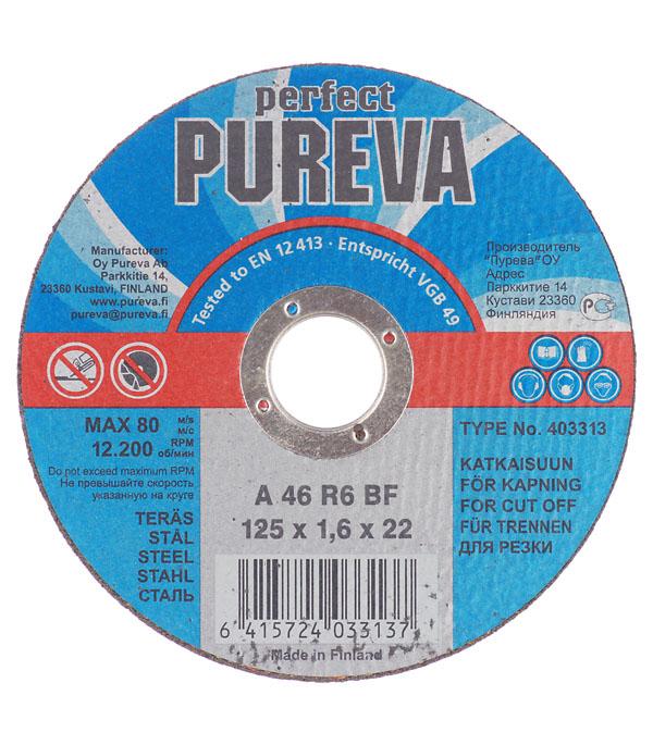 Круг отрезной по металлу 125х22х1,6 мм PUREVA Профи