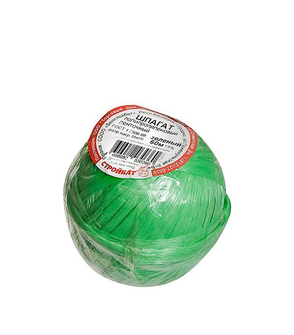 Шпагат полипропиленовый Белстройбат лента 1200 текс зеленый 60 м шпагат хозяйственно бытовой оранжевый слоник шпагат джутовый 1100текс 100м