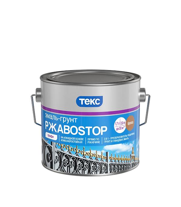 Грунт-эмаль по ржавчине 3 в1 РжавоStop бронзовая п/гл Текс 2 кг  грунт эмаль по ржавчине 3 в1 ржавоstop желтая текс 0 9 кг