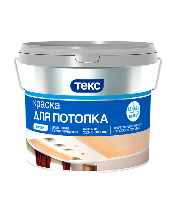 Краска в/д для потолка супербелая профи Текс 4,5 л