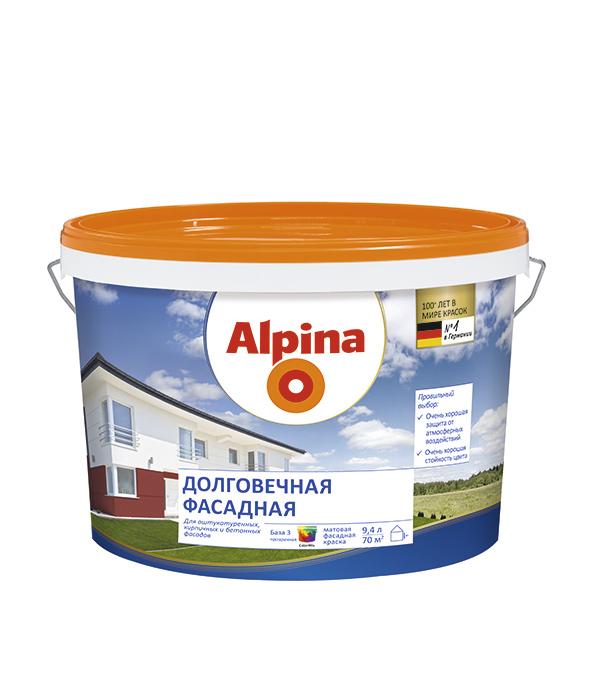 Краска в/д фасадная Alpina долговечная база 3 9.4 л краска фасадная силоксановая матовая база b2 белинка 1 86л