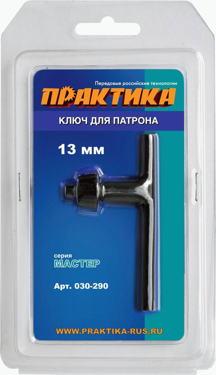 Ключ для патрона 13 мм Стандарт