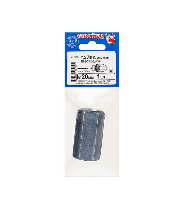 Гайки соединительные оцинкованные М20х60 мм DIN 6334 (1 шт)