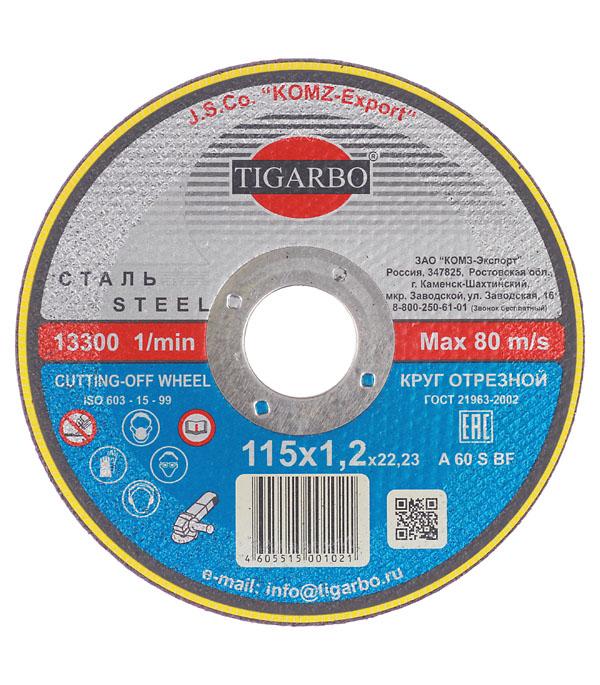 Круг отрезной по  металлу TIGARBO 115x22x1,2 мм круг отрезной hammer flex 115 x 1 6 x 22 по металлу и нержавеющей стали 25шт