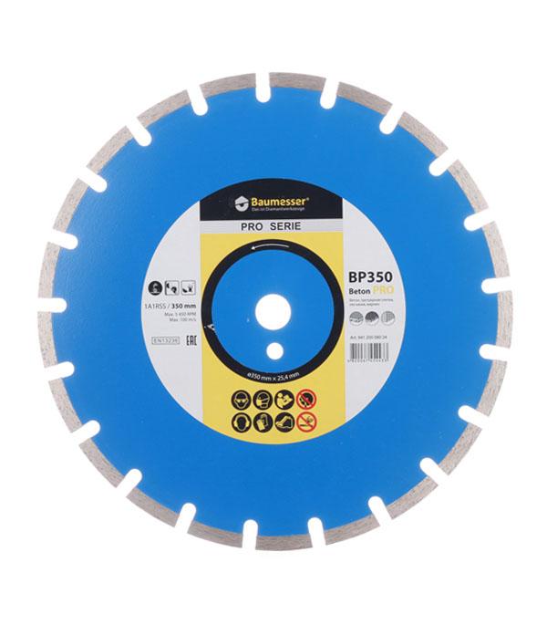 Диск алмазный сегментный по бетону 350х25,4 мм Baumesser диск алмазный сегментный по бетону 125x22 23 baumesser