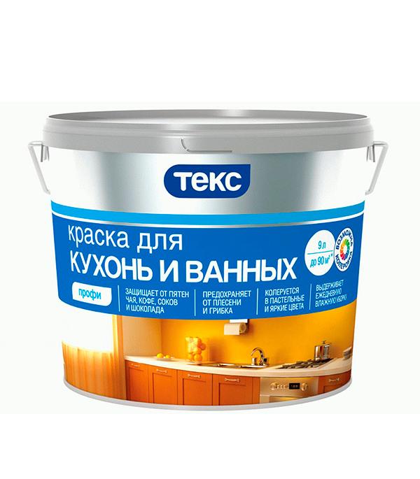 Краска в/д для ванных комнат и кухонь Текс Профи основа А 9 л