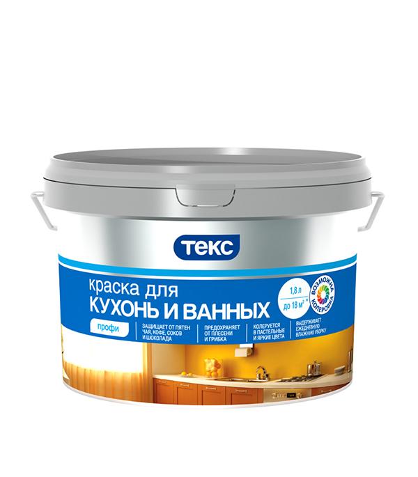 Краска в/д для ванных комнат и кухонь Текс Профи основа А 1.8 л