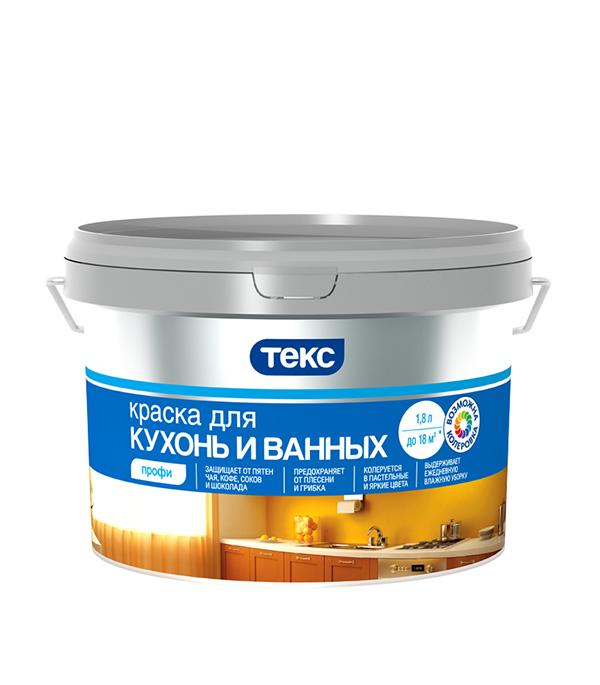 Краска в/д для ванных комнат и кухонь Текс Профи основа D 1.8 л