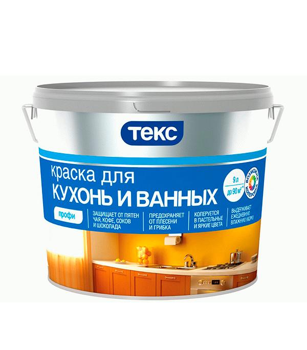 Краска в/д для ванных комнат и кухонь профи основа D Текс 9 л