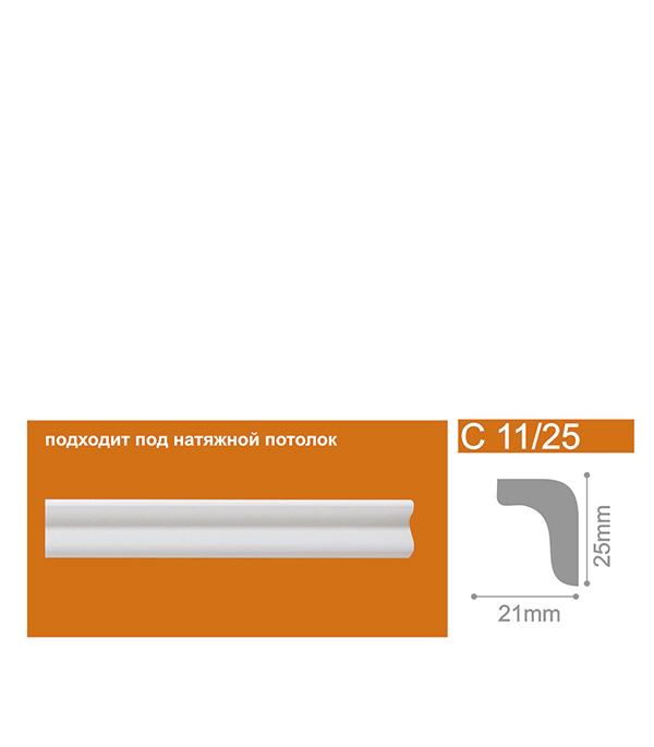 Плинтус из пенополистирола Solid C11/25 21х25х2000 мм церезит ct 85 клей для пенополистирола 25 кг