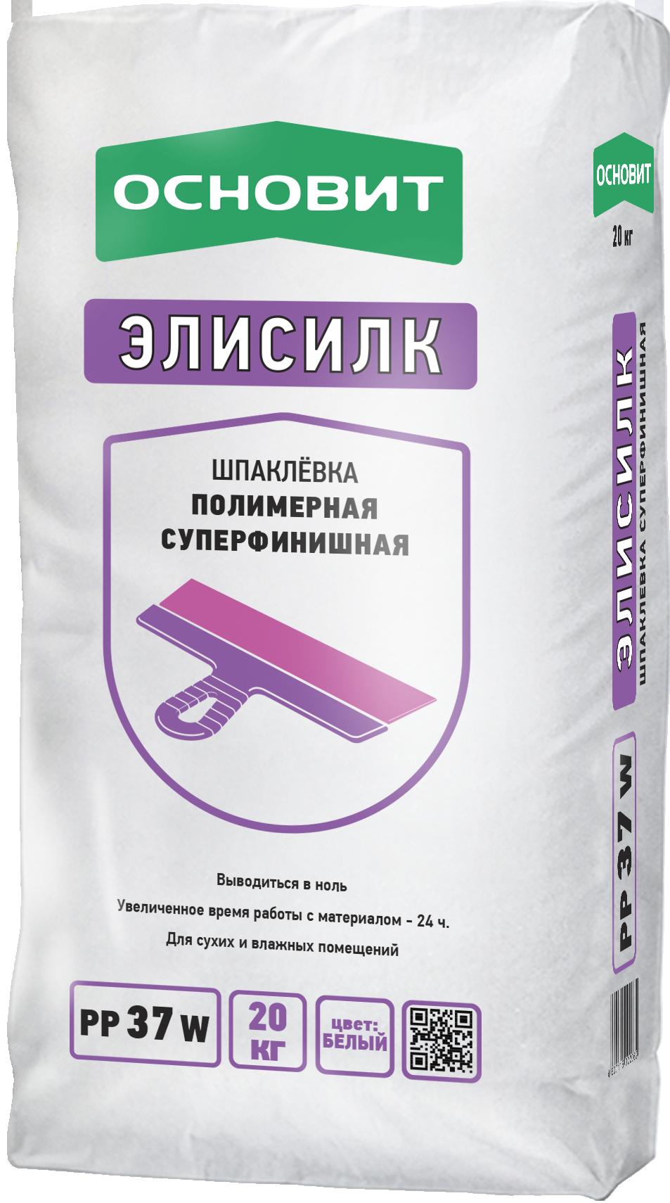 цена на Основит Элисилк  PP37 W (шпаклевка полимерная суперфинишная), 20 кг