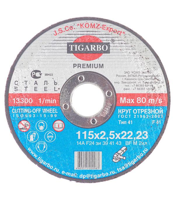 Круг отрезной по  металлу TIGARBO 115x22x2,5 мм круг отрезной hammer flex 115 x 1 6 x 22 по металлу и нержавеющей стали 25шт
