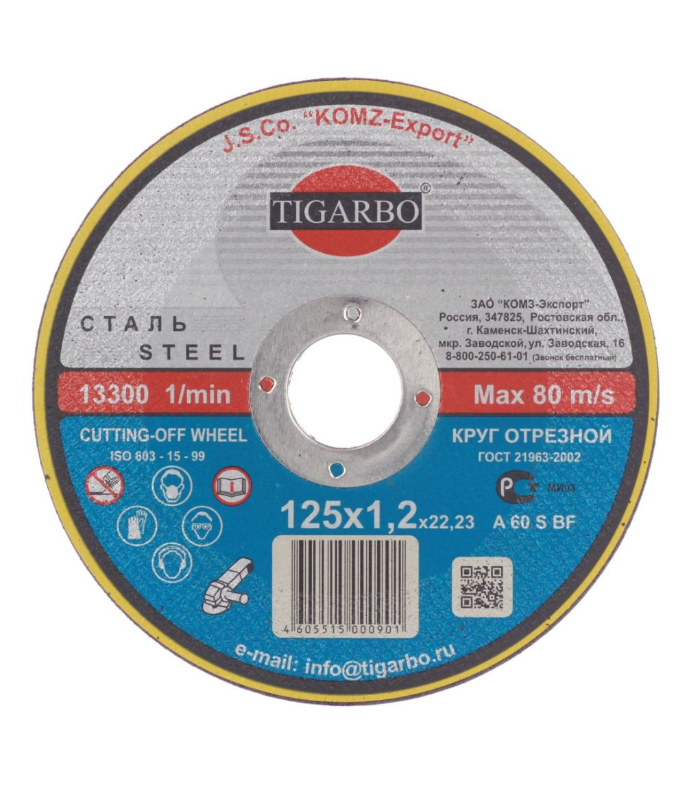 Круг отрезной по  металлу TIGARBO 125x22x1,2 мм круг отрезной hammer 125 x 1 0 x 22 по металлу и нерж стали коробка 400шт