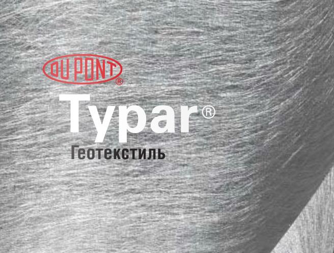 Геотекстиль   Тайпар SF27 (520 кв.м.)